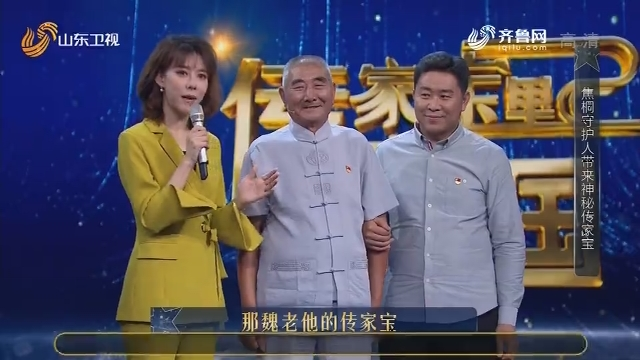 《传家宝里的新中国》——焦桐守护人带来神秘传家宝