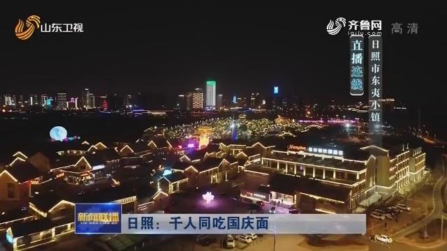 【直播连线】日照:千人同吃国庆面