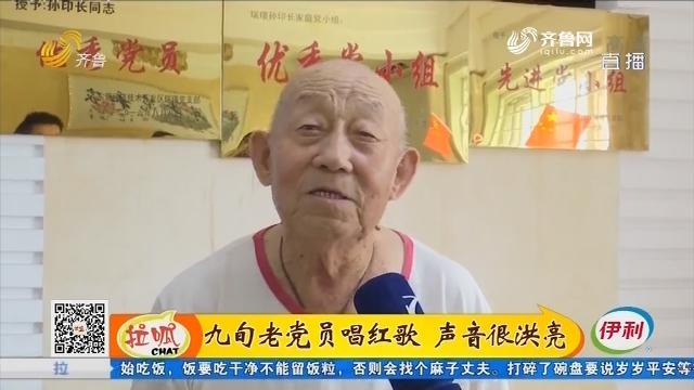 東營:九旬老黨員唱紅歌 聲音很洪亮
