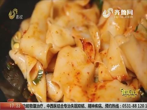 20191005《你消费我买单之食话食说》:我国北方的特色面条(上)