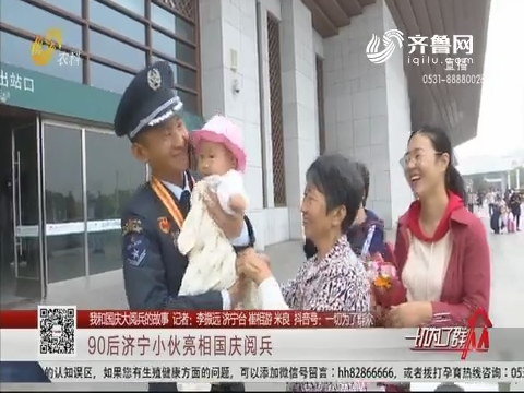 【我和國慶大閱兵的故事】90后濟寧小伙亮相國慶閱兵