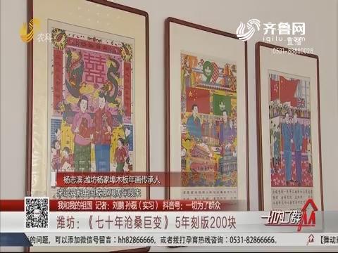【我和我的祖国】潍坊:《七十年沧桑巨变》5年刻版200块