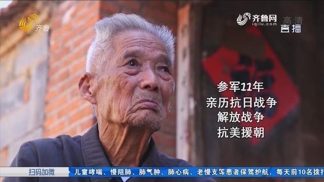 济南:老兵年近百岁 曾经历百场战斗