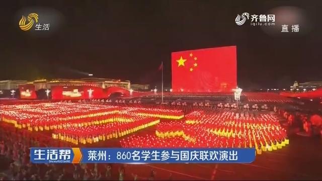莱州:860名学生参与国庆联欢演出