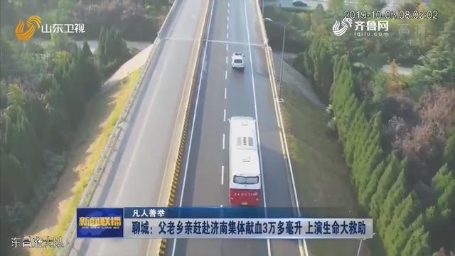 【凡人善举】聊城:父老乡亲赶赴济南集体献血3万多毫升 上演生命大救助