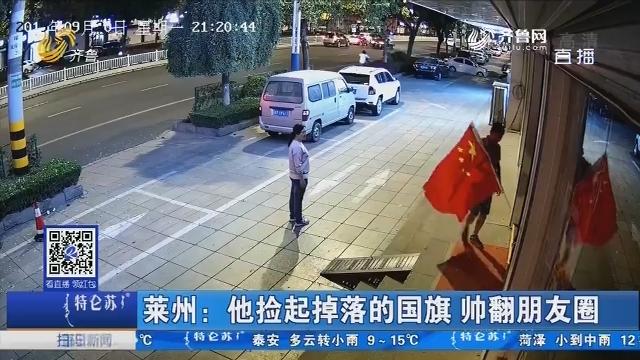 莱州:他捡起掉落的国旗 帅翻朋友圈