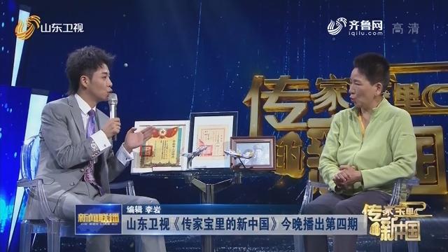 山东卫视《传家宝里的新中国》今晚播出第四期