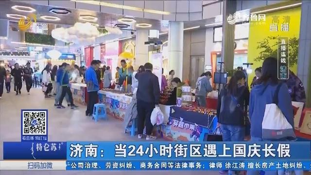 【直播连线】济南:当24小时街区遇上国庆长假