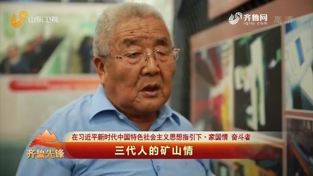 20191005《齐鲁先锋》:在习近平新时代中国特色社会主义思想指引下·家国情 奋斗者——三代人的矿山情