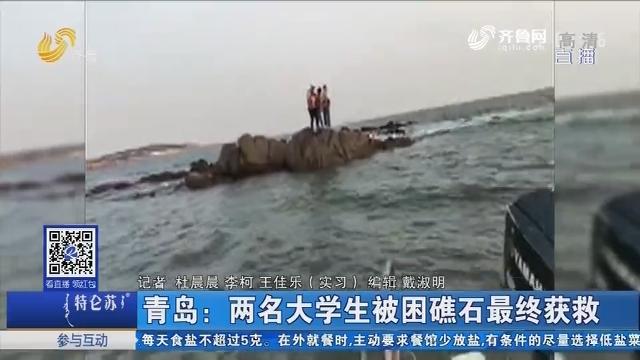 青岛:两名大学生被困礁石最终获救