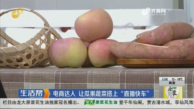 """潍坊:电商达人 让瓜果蔬菜搭上""""直播快车"""""""