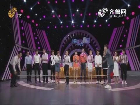 20191005《快乐大赢家》:综艺六小福组合获得钻戒大奖