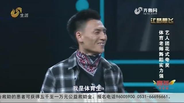 20191005《让梦想飞》:体育老师舞蹈实力强 艺人团花式夸奖