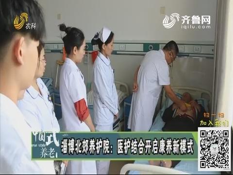 淄博北郊养护院:医护结合开启康养新模式