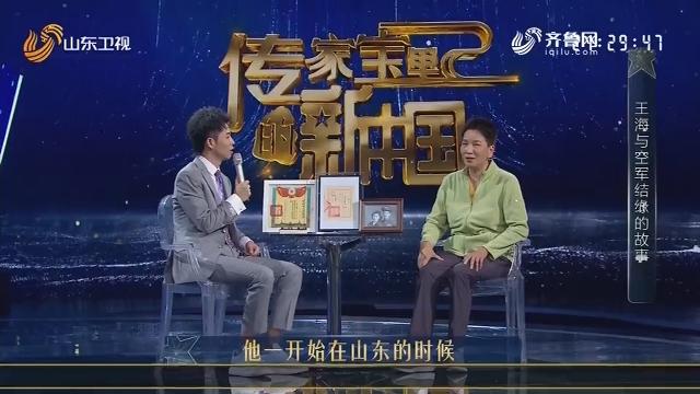 《传家宝里的新中国》——王海与空军结缘的故事