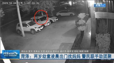 菏泽:两岁幼童凌晨出门找妈妈 民警联手助团聚