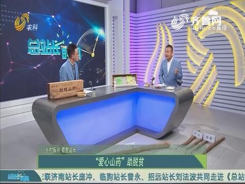 20191006《总站长时间》:乡村振兴 有我站长——庞冲 曾永 刘法波