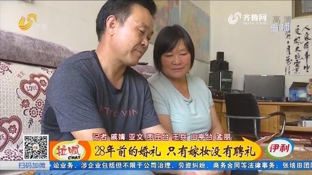枣庄:28年前的婚礼 只有嫁妆没有聘礼