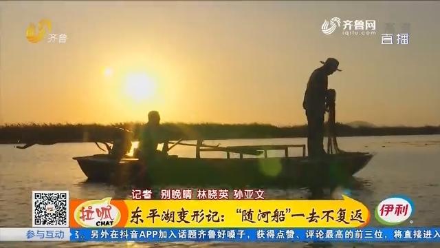 """东平湖变形记:""""随河船""""一去不复返"""