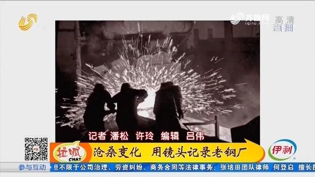 潍坊:沧桑变化 用镜头记录老钢厂