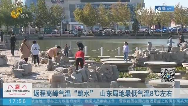 """【假期天气】返程高峰气温""""跳水"""" 山东局地最低气温8℃左右"""