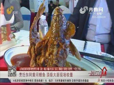 【山东省首届东阿黄河鲤鱼烹饪大赛】烹饪东阿黄河鲤鱼 顶级大厨现场较量