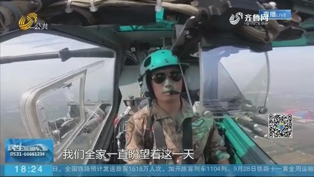 """骄傲!带领8架僚机飞越天安门 直升机梯队""""头鹰""""是菏泽小伙"""
