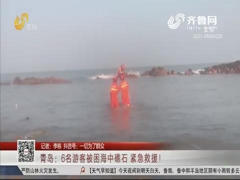 青岛:6名游客被困海中礁石 紧急救援!