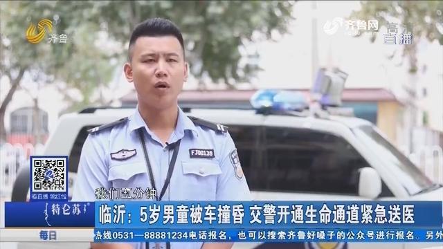 临沂:5岁男童被车撞昏 交警开通生命通道紧急送医
