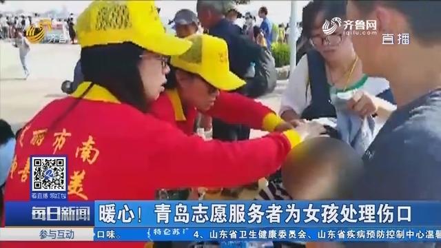 暖心!青岛志愿服务者为女孩处理伤口