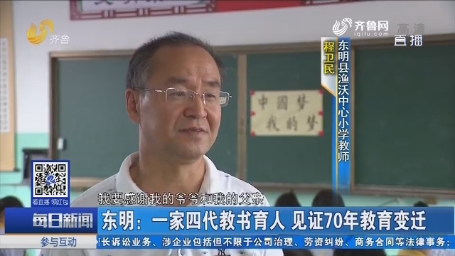东明:一家四代教书育人 见证70年教育变迁