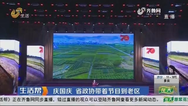 临沂:庆国庆 省政协带着节目到老区