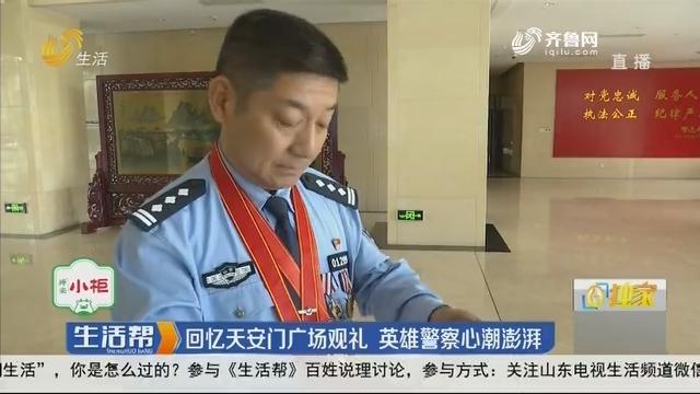 【独家】回忆天安门广场观礼 英雄警察心潮澎湃