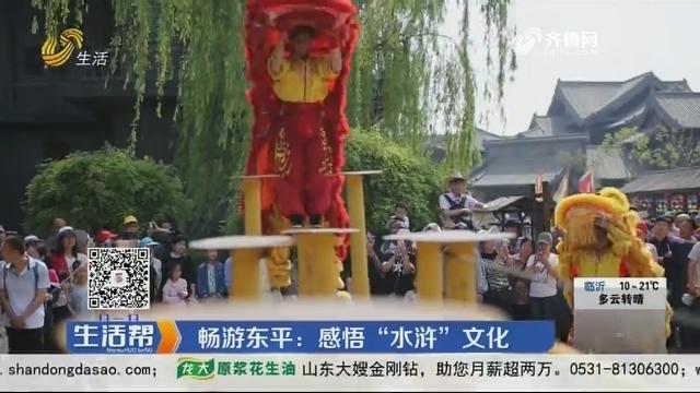 """畅游东平:感悟""""水浒""""文化"""