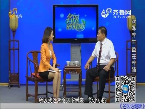 20191006《名医话健康》:名医张伟——秋季养生 重在养肺