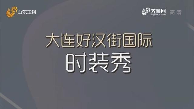 20191006《最炫国剧风》:大连好汉街国际时装秀