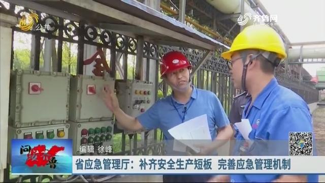20191006《问安齐鲁》:省应急管理厅——补齐安全生产短板 完善应急管理机制