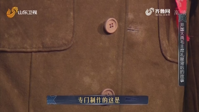 《传家宝里的新中国》——开国大典毛主席礼服背后的故事