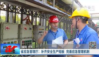 《问安齐鲁》10-06播出《省应急管理厅:补齐安全生产短板 完善应急管理机制》