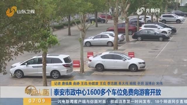 泰安市政中心1600多个车位免费向游客开放