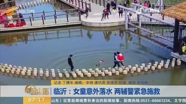【闪电新闻排行榜】临沂:女童意外落水 两辅警紧急施救