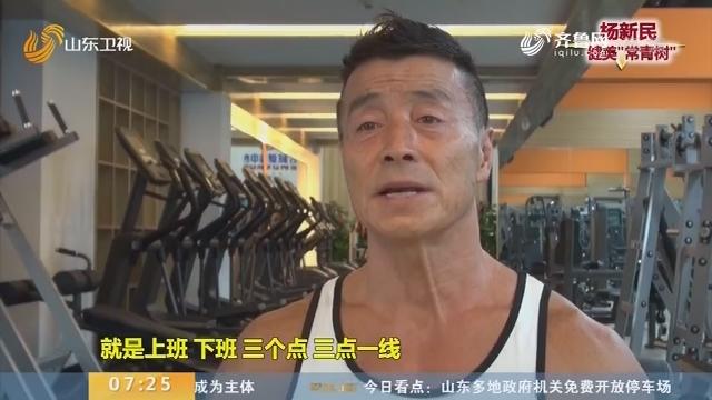 """【山东体育七十年】健美""""常青树""""——杨新民"""