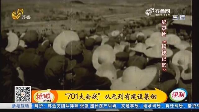 """""""701大会战"""" 从无到有建设莱钢"""