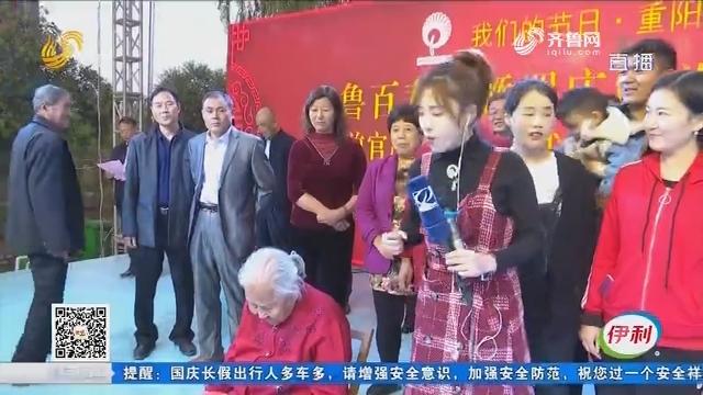 齐鲁百寿宴暨罗庄区首届长寿福宴