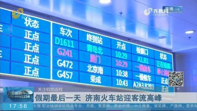 【关注假期返程】假期最后一天 济南火车站迎客流高峰
