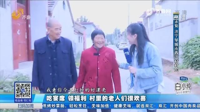 济宁:吃宴席 领福利 村里的老人们很欢喜