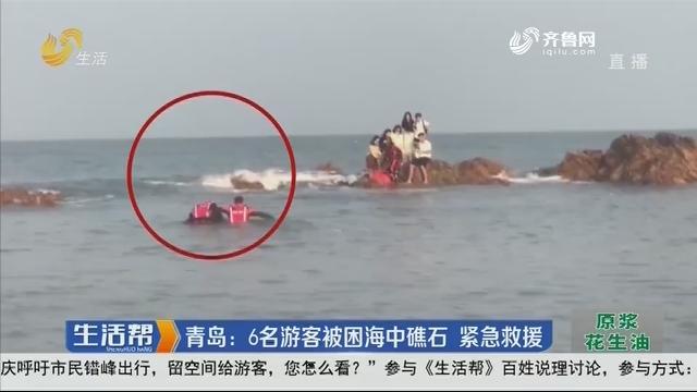 青岛:6名游客被困海中礁石 紧急救援
