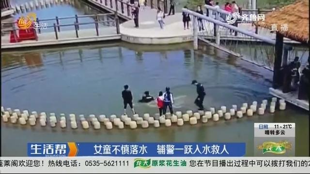 临沂:女童不慎落水 辅警一跃入水救人