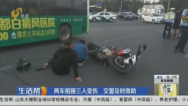 潍坊:两车相撞三人受伤 交警及时救助