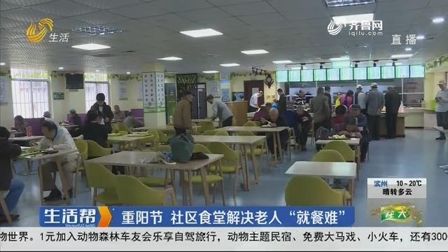 """烟台:重阳节 社区食堂解决老人""""就餐难"""""""